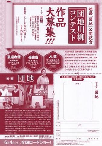 映画チラシ: 団地(A4判・単色・団地川柳コンテスト)