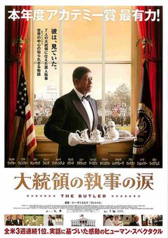 映画チラシ: 大統領の執事の涙