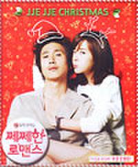 韓国チラシ607: くだらないロマンス