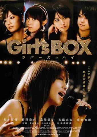 映画チラシ: Girl's BOX ラバーズ・ハイ