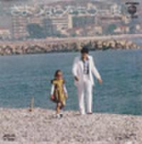 EPレコード155: ダーバンCMソング さよならをもう一度(見本盤)