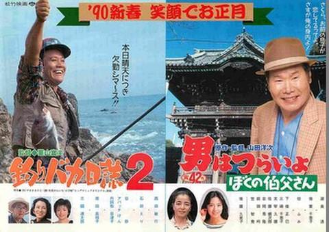 映画チラシ: 釣りバカ日誌2/男はつらいよ ぼくの伯父さん(横)