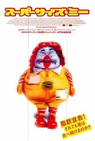 スーパーサイズ・ミー(試写状・宛名記入済)