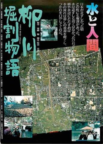 映画チラシ: 柳川堀割物語(フルカラー)