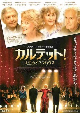 映画チラシ: カルテット! 人生のオペラハウス(ダスティン・ホフマン)
