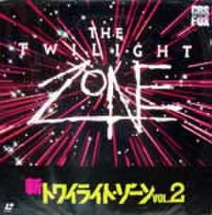 レーザーディスク381: 新トワイライト・ゾーン VOL.2