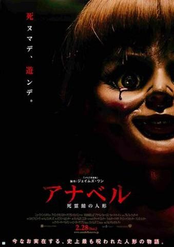 映画チラシ: アナベル 死霊館の人形