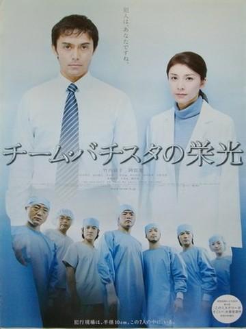 映画ポスター1418: チーム・バチスタの栄光