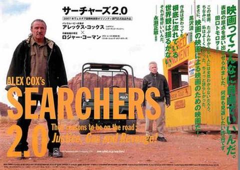 映画チラシ: サーチャーズ2.0(ヨコ位置)