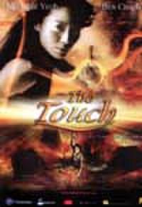 タイチラシ0311: The Touch