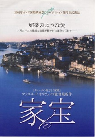 映画チラシ: 家宝(小型・2枚折)