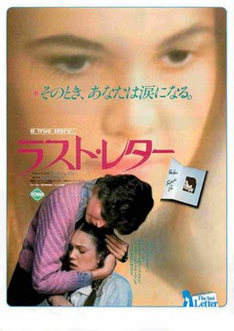 映画チラシ: ラスト・レター(邦題赤)