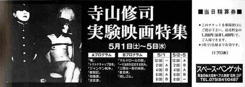 寺山修二実験映画特集 檻/トマトケチャップ皇帝/ジャンケン戦争/他(割引券・単色)