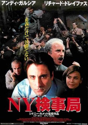 映画チラシ: NY検事局