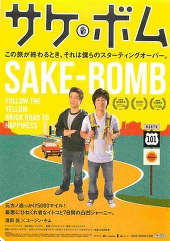 映画チラシ: サケ・ボム