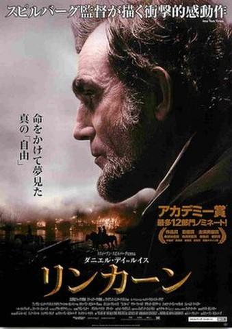 映画チラシ: リンカーン(スティーブン・スピルバーグ)(命をかけて~)