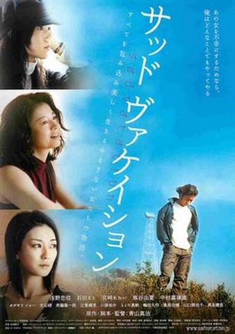 映画チラシ: サッドヴァケイション(浅野忠信)