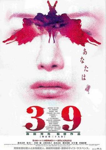映画チラシ: 39 刑法第三十九条