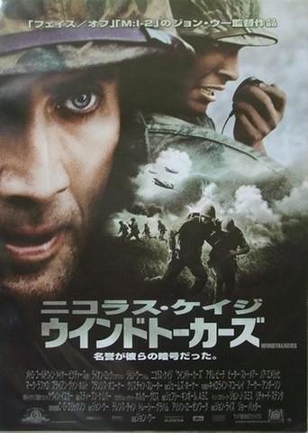 映画ポスター1451: ウインドトーカーズ