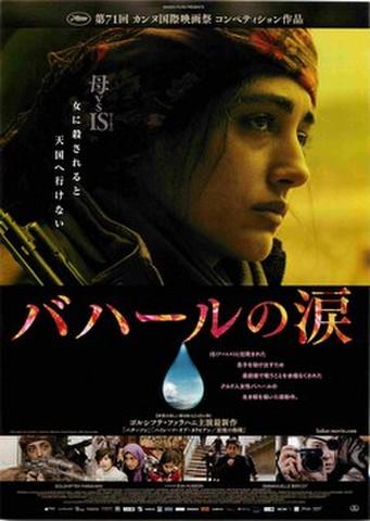 映画チラシ: バハールの涙
