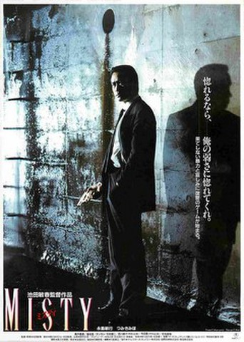 映画チラシ: ミスティ(永島敏行)