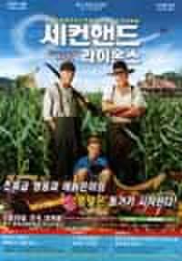 韓国チラシ729: ウォルター少年と、夏の休日
