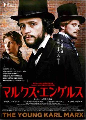 映画チラシ: マルクス・エンゲルス