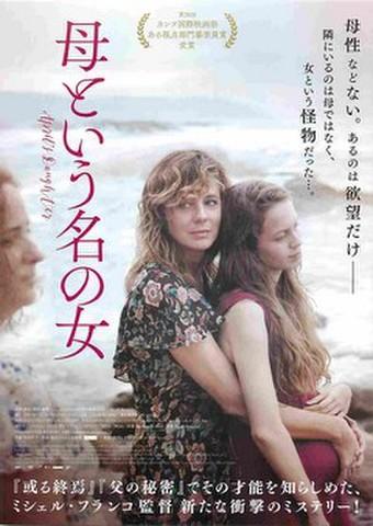 映画チラシ: 母という名の女