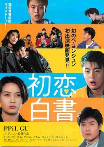 映画チラシ: 初恋白書