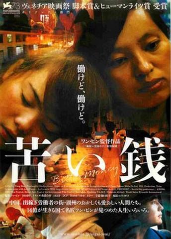 映画チラシ: 苦い銭
