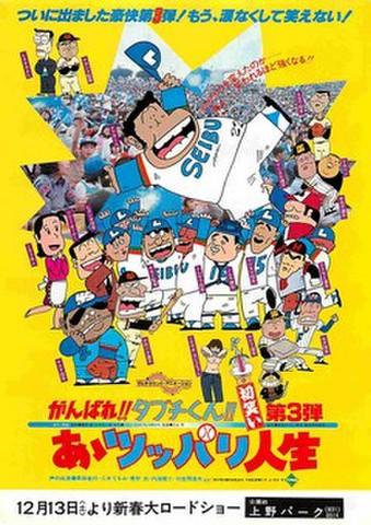 映画チラシ: がんばれ!!タブチくん!! 初笑い第3弾 あゝツッパリ人生