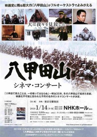 映画チラシ: 八甲田山(A4判・片面・NHKホール・シネマコンサート)