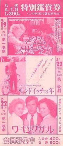 マダム・スザーツカ/サンドイッチの年/ワーキング・ガール(割引券・単色)