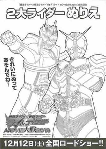 映画チラシ: 仮面ライダー×仮面ライダー ダブル&ディケイドMOVIE2010(ぬりえ)