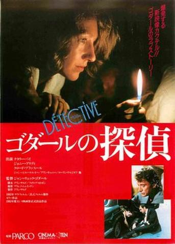 映画チラシ: 探偵(ジャン=リュック・ゴダール)