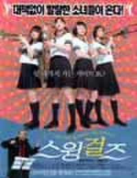 韓国チラシ933: スウィング・ガールズ