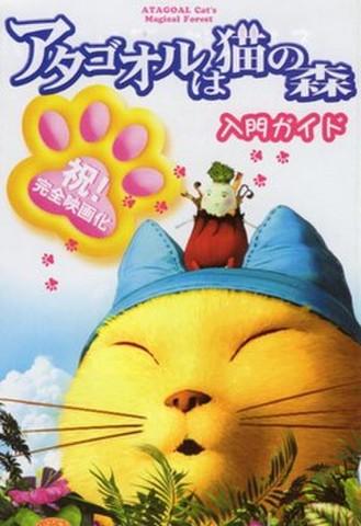 映画チラシ: アタゴオルは猫の森(小型・7枚折)