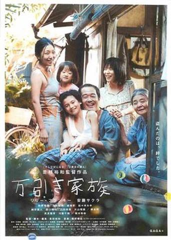 映画チラシ: 万引き家族