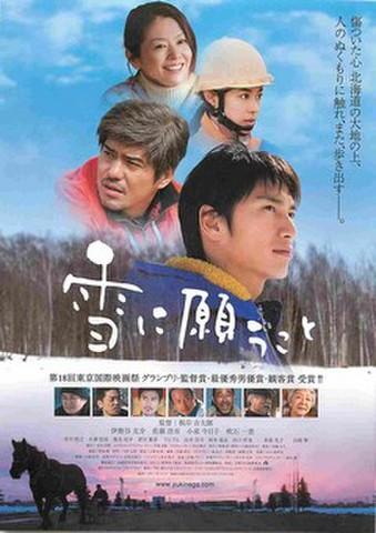 映画チラシ: 雪に願うこと(題字ヨコ)