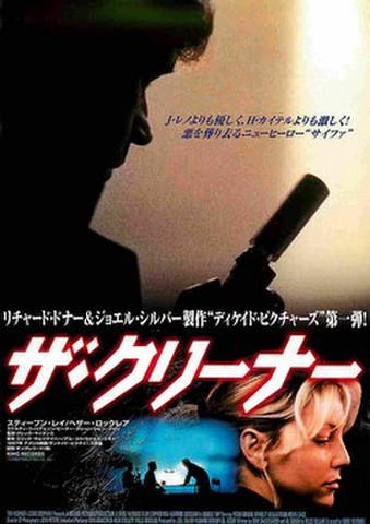 映画チラシ: ザ・クリーナー(スティーブン・レイ)