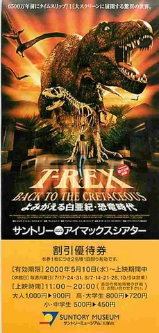 T-REX BACK TO THE CRETACEOUS(割引券・よみがえる白亜紀~)