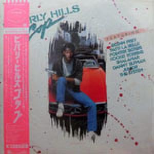 LPレコード063: ビバリーヒルズ・コップ