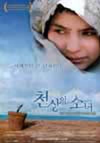 韓国チラシ865: アフガン零年
