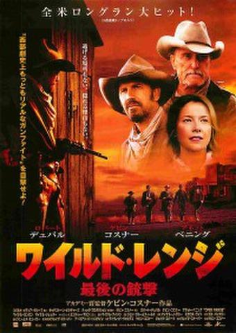 映画チラシ: ワイルド・レンジ
