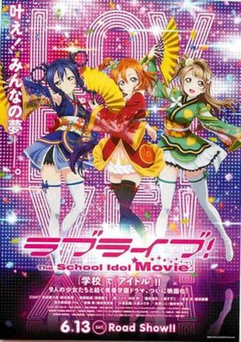 映画チラシ: ラブライブ! The School Idol Movie(海未/穂乃果/ことり)