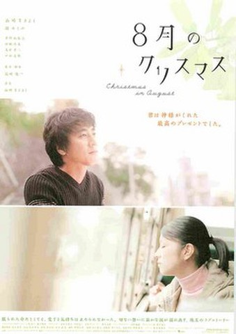 映画チラシ: 8月のクリスマス(邦画・君は神様が~)