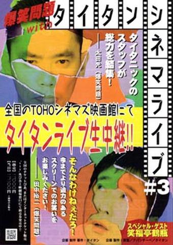 映画チラシ: タイタンシネマライブ#3
