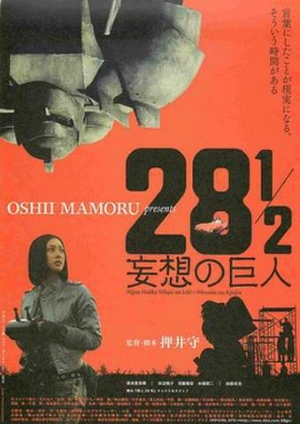 映画チラシ: 28 1/2 妄想の巨人(2枚折)