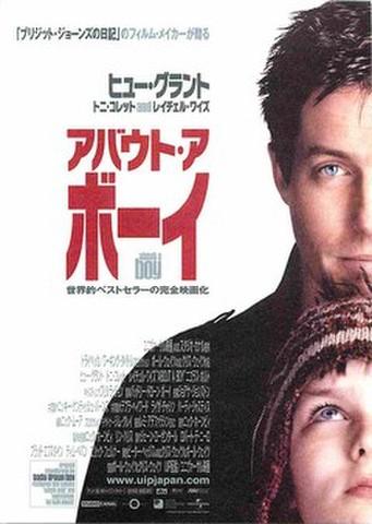映画チラシ: アバウト・ア・ボーイ(世界的ベストセラーの~)
