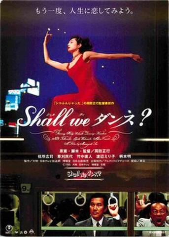 Shall we ダンス?(邦画)(試写状)